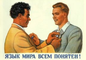 Vinatge Russian poster - Everyone understands the language of peace! 1956